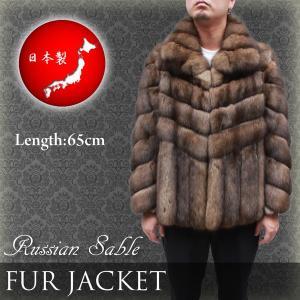 毛皮ジャケット 日本製 メンズ ファーコート ロシアンセーブル 65cm 8498
