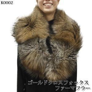 ( ユニセックス 毛皮アイテム )ゴールドクロス・フォックス ファーマフラー K0002 紳士毛皮・毛皮マフラー・FOX