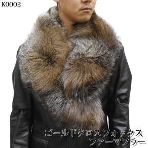 ( ユニセックス 毛皮アイテム )ゴールドクロスフォックス メンズファーマフラー K0002 紳士毛皮・毛皮マフラー