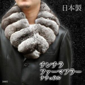 日本製 メンズ 毛皮マフラー チンチラ ファーマフラー 3005m