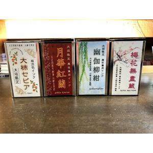 川崎文具店オリジナルご当地インク4色セット|kawasaki-bungu
