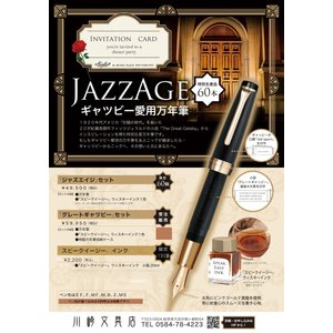 【予約専用ページ】オリジナル万年筆「JAZZAGE」セット|kawasaki-bungu