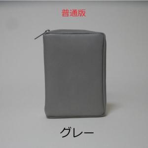 新世界訳聖書 日本語(2019年印刷版)専用 普通版聖書カバー 受注生産 順次発送いたします。グレー...