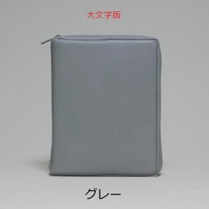 本革 新世界訳聖書専用カバー 日本語 大文字版(2019年印刷版)