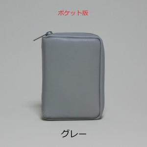 本革 新世界訳聖書専用カバー 日本語 ポケット版(2019年印刷版)