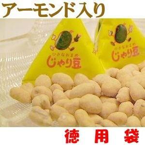 じゃり豆 ひまわりの種のお菓子