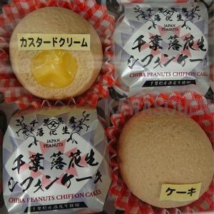 千葉県産のピーナッツペーストを 生地に練りこんで つくった ふわふわ の シフォンケーキです とろっ...