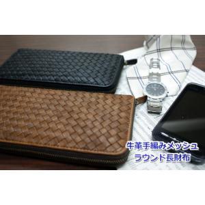7031 長財布 牛革 メッシュ ラウンドファスナー カード12枚 アコーディオンジャバラ  メンズ レディース 編み込み 三方ファスナー|kawasyo-yanaka