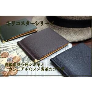 7213 マネークリップ 札ばさみ 牛革 薄型 財布 メンズ レディース コンパクト バイカラー 型押し ヌメ調 |kawasyo-yanaka