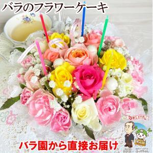 なかなか体感できない、切り立ての新鮮なバラをお楽しみ下さい 箱から出してそのまま飾れるフラワーケーキ...