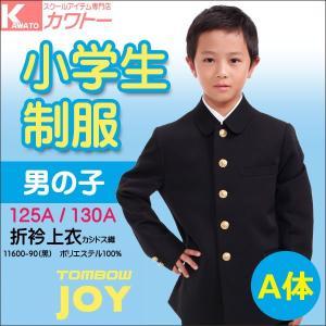11600-90 小学生制服 小学生 制服 折衿上衣 A体 黒 サイズ125A-130A トンボ|kawatoh