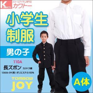 12606-10 小学生制服 小学生 制服 ズボン 長ズボン A体 黒 サイズ110A トンボ|kawatoh