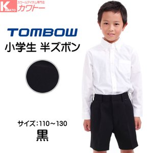 12627-09 小学生制服 小学生 制服 ズボン 半ズボン A体 黒 サイズ110A〜130A トンボ「半サムパンツ」|kawatoh