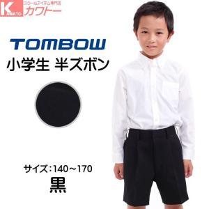 小学生制服 小学生 制服 ズボン 半ズボン A体 黒 サイズ140A〜170A トンボ「半サムパンツ」|kawatoh
