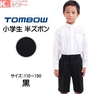 12628-09 小学生制服 小学生 制服 ズボン 半ズボンロング A体 黒 サイズ110A〜130A トンボ「半サムパンツロング」|kawatoh