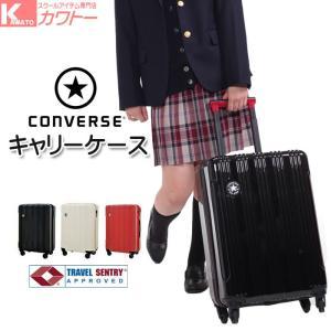コンバース キャリーケース スーツケース キャリーバッグ 超軽量|kawatoh