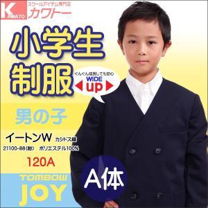 21100-88 小学生制服 小学生 男子 イートンダブル A体 紺 サイズ120A トンボ  濃い紺色 kawatoh