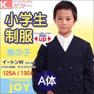 21100-88 小学生制服 小学生 男子 イートンダブル A体 紺 サイズ125〜130A トンボ  濃い紺色 kawatoh
