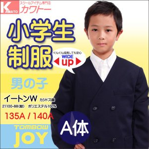 21100-88 小学生制服 小学生 男子 イートンダブル A体 紺 サイズ135〜140A トンボ  濃い紺色 kawatoh