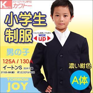 21105-88 小学生制服 小学生 男子 イートンシングル A体 濃い紺 サイズ125〜130A トンボ 濃い紺色 kawatoh
