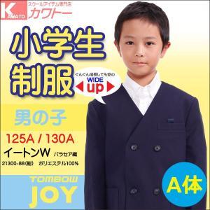 21300-88 小学生制服 小学生 男子 イートンダブル A体 紺 サイズ125〜130A トンボ 明るい紺色 kawatoh