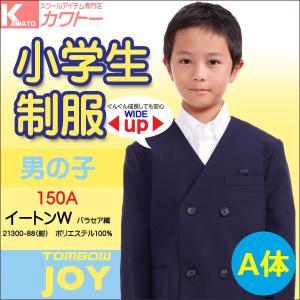 21300-88 小学生制服 小学生 男子 イートンダブル A体 紺 サイズ150A トンボ 明るい紺色 kawatoh