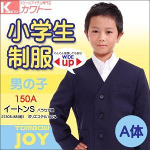 21305-88 小学生制服 小学生 男子 イートンシングル A体 紺 サイズ150A トンボ 明るい紺色 kawatoh