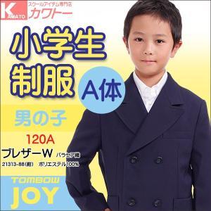 21313-88 小学生制服 小学生 男子 ブレザーダブル A体 紺 サイズ120A トンボ 明るい紺色 kawatoh