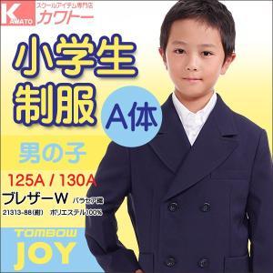 21313-88 小学生制服 小学生 男子 ブレザーダブル A体 紺 サイズ125〜130A トンボ 明るい紺色|kawatoh