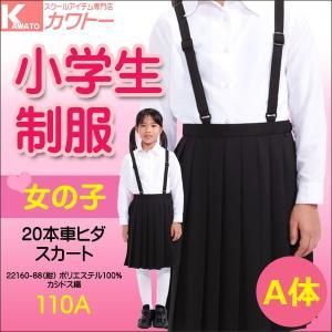 22160-88 小学生制服 小学生 制服 スカート A体 紺 サイズ110A トンボ 濃紺です!|kawatoh