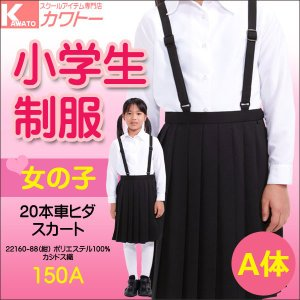 22160-88 小学生制服 小学生 制服 スカート A体 紺 サイズ150A トンボ 濃紺です!|kawatoh
