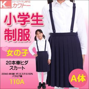 22360-88 小学生制服 小学生 制服 スカート A体 紺 サイズ110A トンボ 明るい紺です!|kawatoh