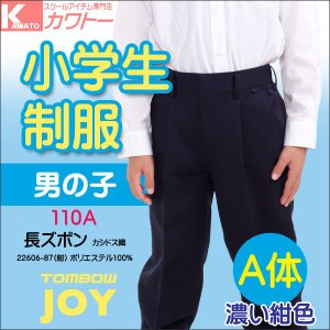22606-87 小学生制服 小学生 制服 ズボン 長ズボン A体 紺 サイズ110A トンボ 濃い紺色|kawatoh