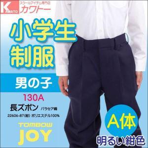 22606-87 小学生制服 小学生 制服 ズボン 長ズボン A体 紺 サイズ130A トンボ 濃い紺色|kawatoh