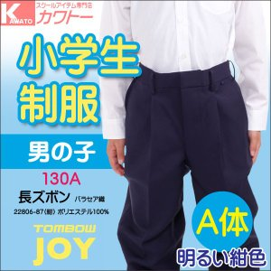 22806-87 小学生制服 小学生 制服 ズボン 長ズボン A体 紺 サイズ130A トンボ 明るい紺色|kawatoh