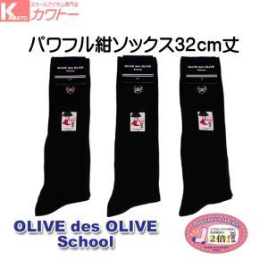 スクールソックス ハイソックス ワンポイント スクールソックス OLIVE des OLIVE 32丈 ラズベリー レモン アクア|kawatoh