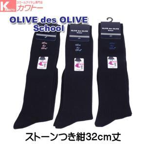 OLIVE des OLIVEストーン付き32丈ソックス スクールソックス 32丈 ピンク サックス 紺 ストーン付き オシャレ かわいい スクールソックス ハイソックス|kawatoh