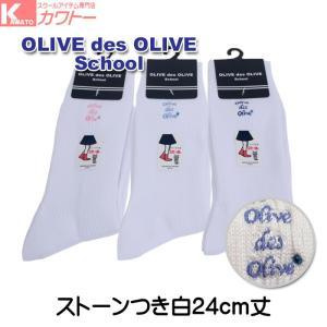OLIVE des OLIVEストーン付き24丈ソックス スクールソックス 24丈 ピンク サックス 紺 ストーン付き オシャレ かわいい スクールソックス ソックス|kawatoh