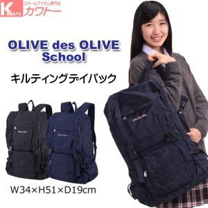 オリーブデオリーブ リュック 通学 通学リュック 女子 OLIVE des OLIVE|kawatoh