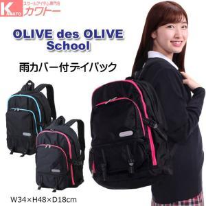 オリーブデオリーブ リュック 通学 通学リュック 女子 高校生 OLIVE des OLIVE|kawatoh