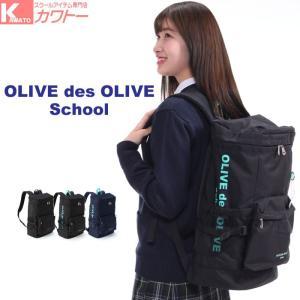 オリーブデオリーブ リュック 通学 通学リュック 女子 高校生 OLIVE des OLIVE 今だけポイント5倍|kawatoh