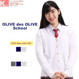 オリーブデオリーブ ニット スクールカーディガン 学生 女子|kawatoh