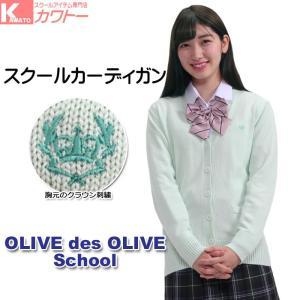 オリーブデオリーブ スクールカーディガン 学生 制服 高校生 女子 kawatoh