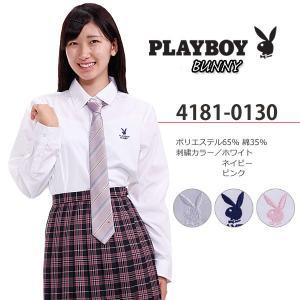 長袖 スクールシャツ シャツ スクール 長袖 スクールシャツ プレイボーイ 4184-0130|kawatoh