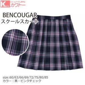 スクールスカート 制服 スカート 制服スカート 学生 中学生 高校生 紺 学生制服スカート(大寸取り扱い♪)「オリーブのハンカチをプレゼント♪」|kawatoh