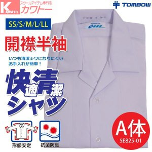 開襟半袖 5E825-01 A体 男子 半袖 ワイシャツ カッターシャツ 学生用シャツ 形態安定 抗菌防臭加工 kawatoh