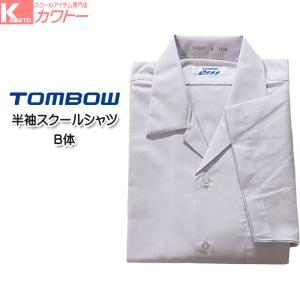 開襟半袖 5E825-01 B体 男子 半袖 ワイシャツ カッターシャツ 学生用シャツ 形態安定 抗菌防臭加工 kawatoh