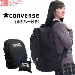コンバース リュック 通学リュック 女子 中学生 高校生 雨カバー付き|kawatoh