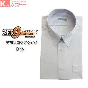 ★トンボ 男子半袖スクールシャツ ゼロケアシャツ5E845-10 B体  適応身長:150cm〜19...