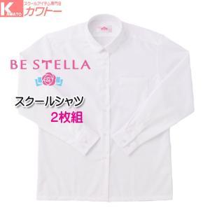 2枚組 スクールシャツ スクール シャツ 学生 女子 レディース ビーステラ kawatoh